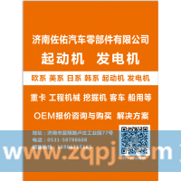 潍柴WP10发电机2280006283起动机