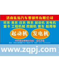 612600090352潍柴835F-AC发电机,JFZ2510A发电机HG1500090026A,济南佐佑汽车零部件有限公司