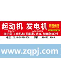 潍柴28V发电机01184131起动机17107