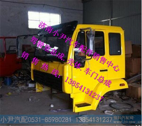 中国重汽金王子新款平顶驾驶室总成