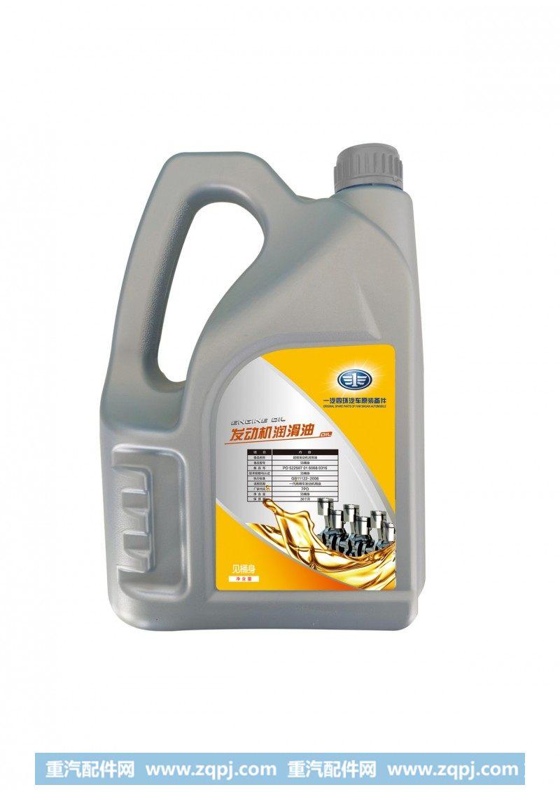 发动机润滑油/PD5225070160680316