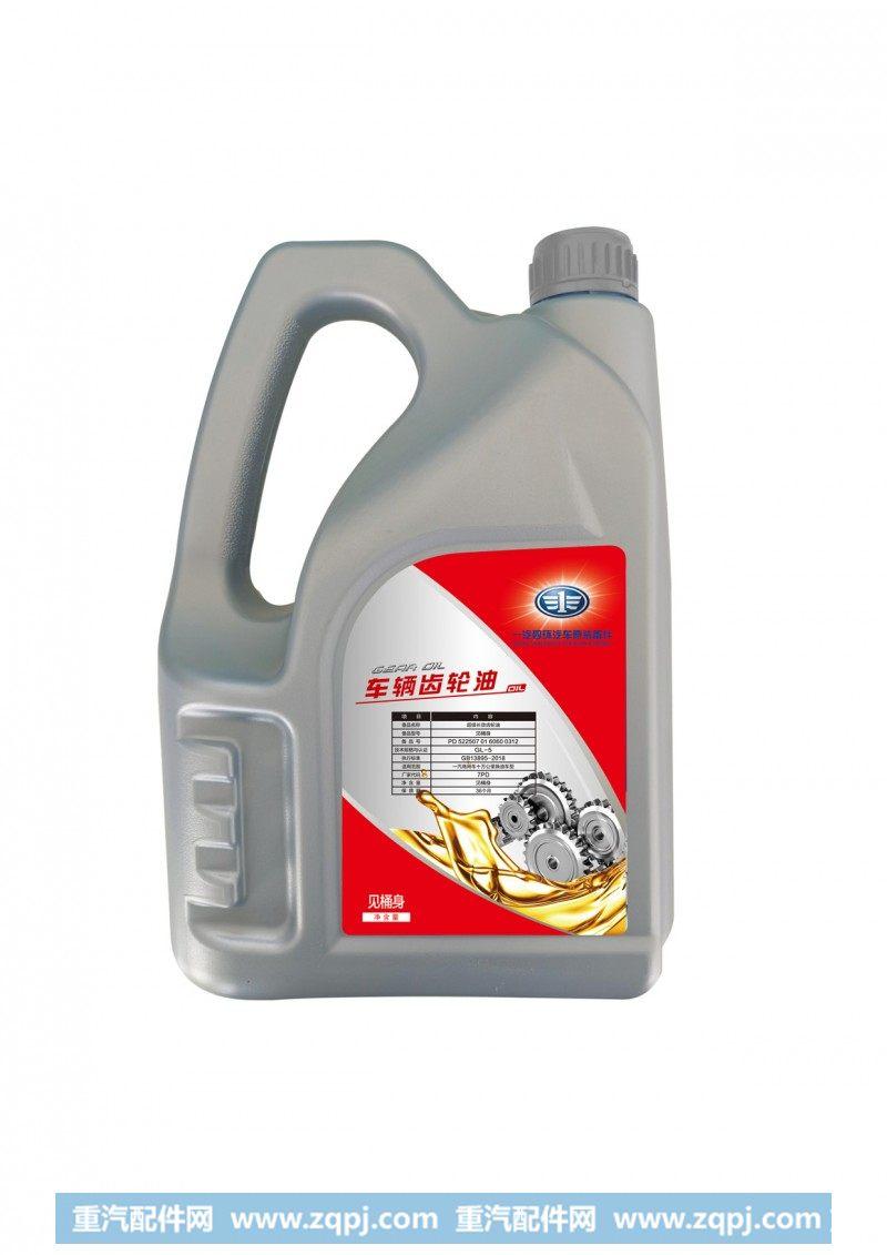 车辆齿轮油/PD5225070160600312