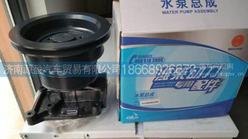 612600061364水泵总成【重汽原厂配件】/612600061364