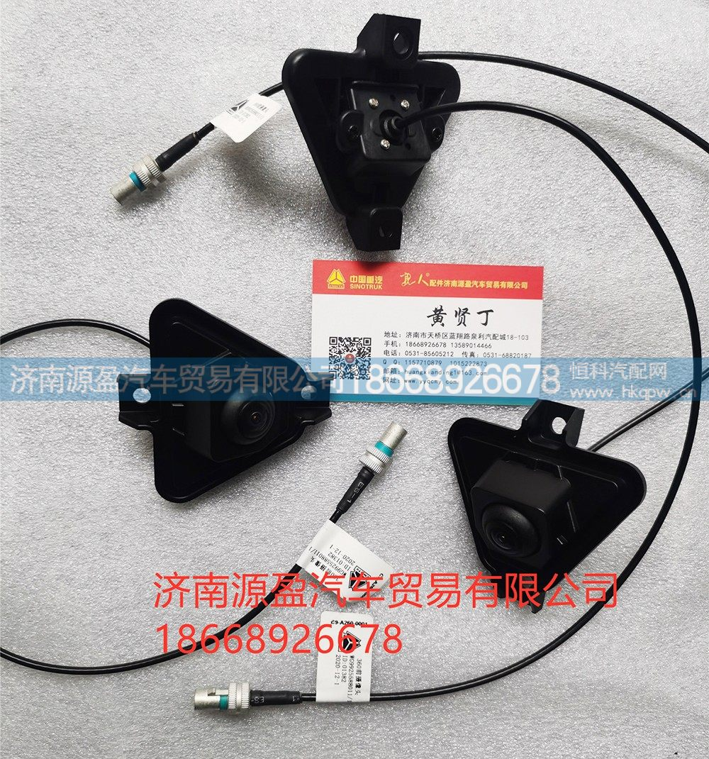 WG9925588011前置摄像头(360环视)/WG9925588011