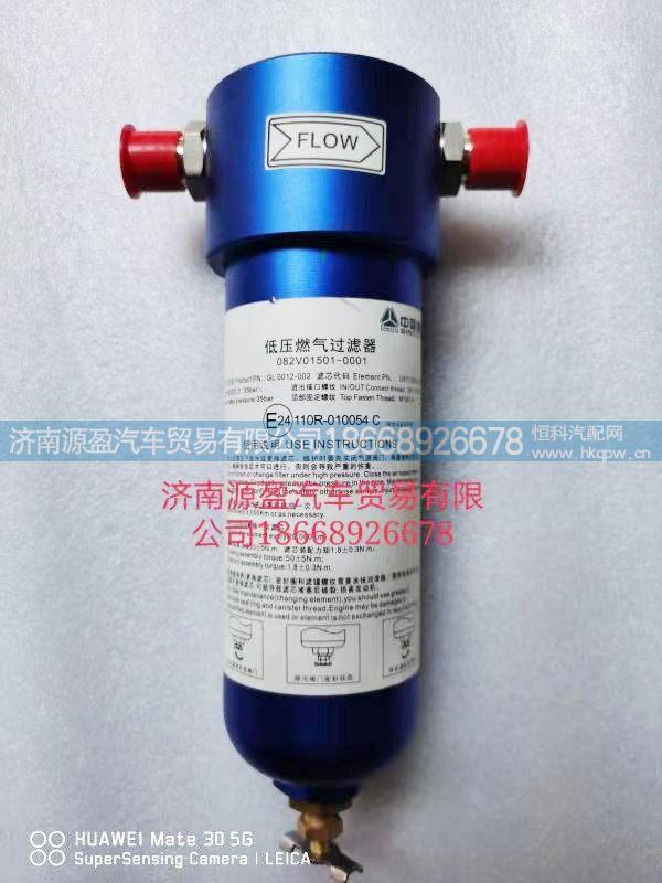 低压过滤器总成082V01501-000/082V01501-000