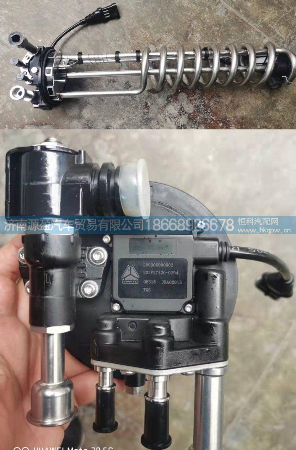 国六杭发尿素液位质量传感器202V27120-0294/202V27120-0294