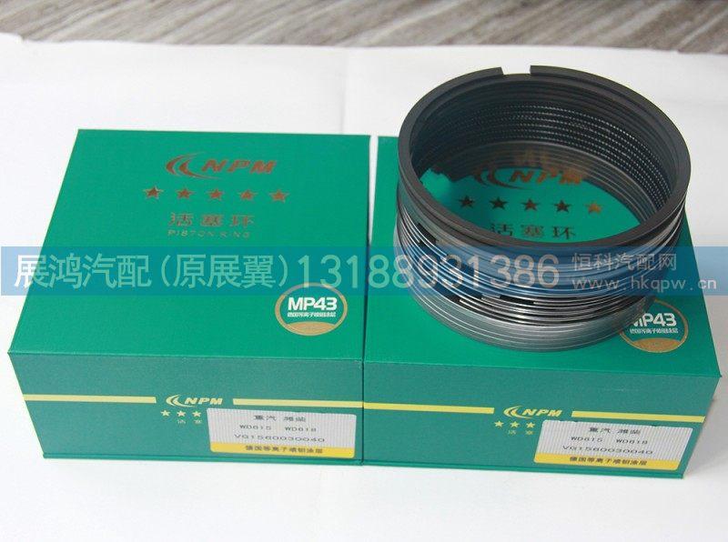 WD615欧Ⅱ-D环活塞环VG1560030040/VG1560030040
