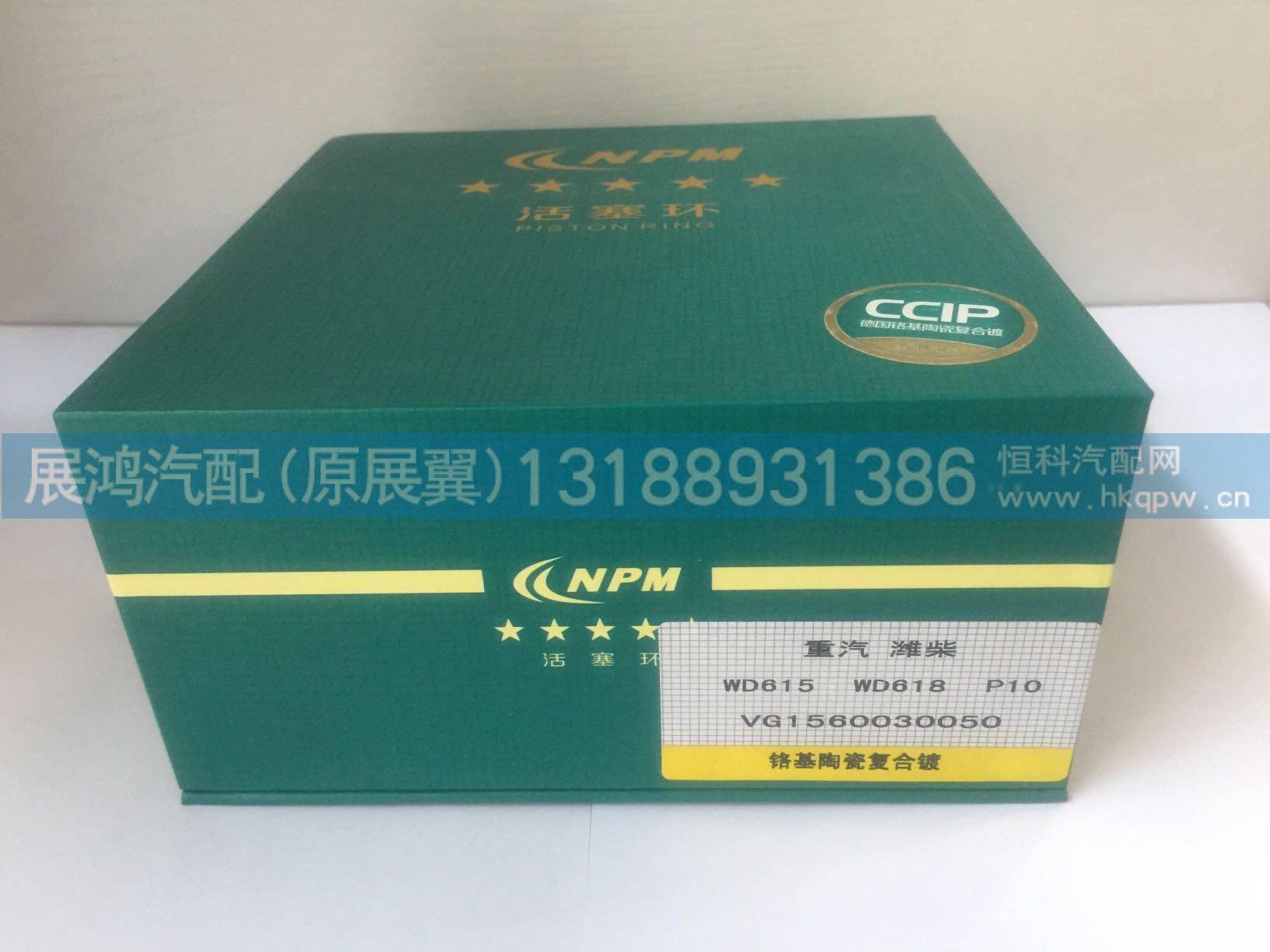 原厂配套活塞环/VG1560030050