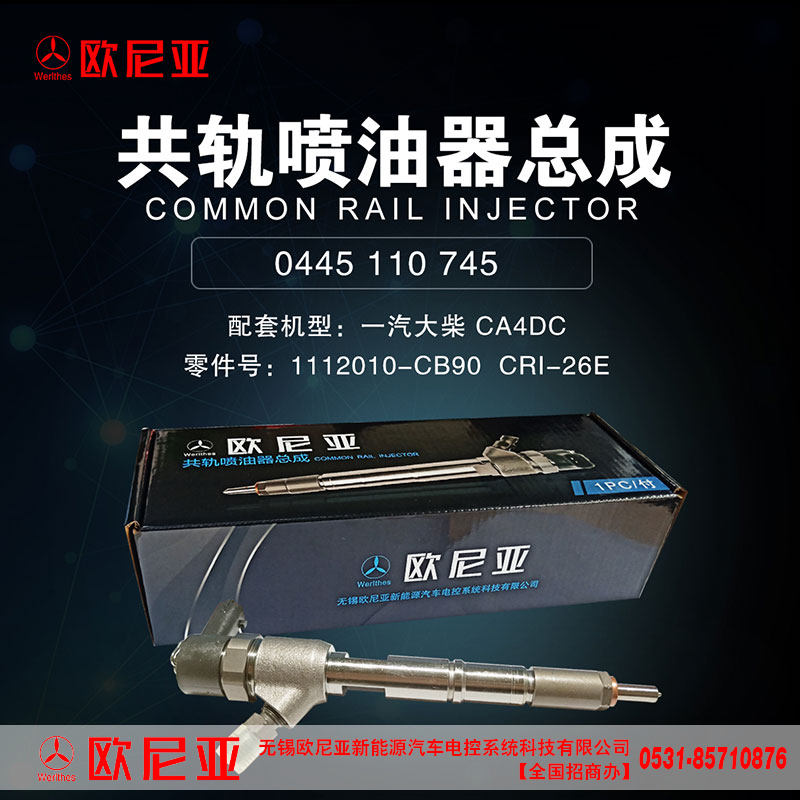 一汽大柴CA4DC共轨喷油器总成【欧尼亚共轨系列】/1112010-CB90 CRI-26E