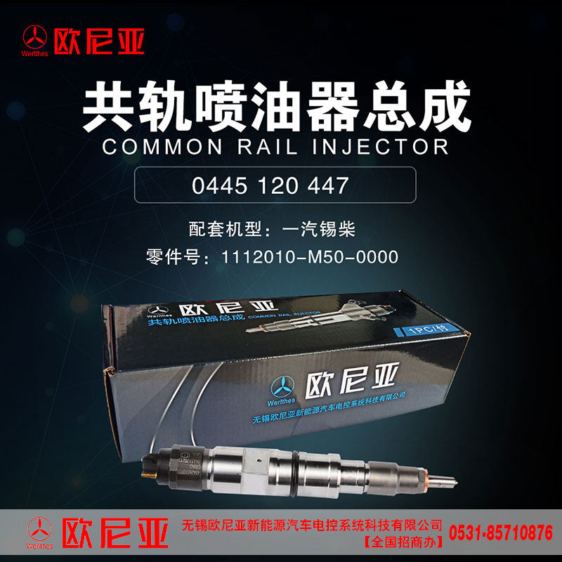 一汽锡柴共轨喷油器总成【欧尼亚共轨系统】/1112010-M50-0000